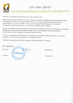 Отзыв ООО АБИ-ДЕКОР