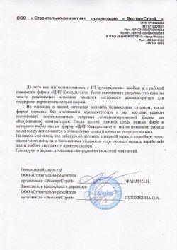 Отзыв строительно-ремонтной организации ЭкспертСтрой