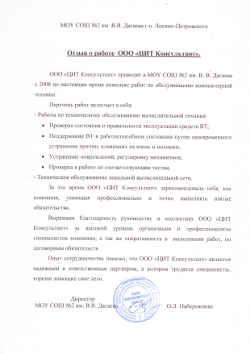 Отзыв МОУ СОШ №2   им. В.В. Дагаева г.о. Лосино-Петровского
