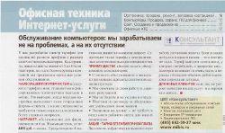 Публикация На стол руководителю №23-24 2010г.